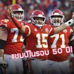 Kansas City Chiefs คว้าแชมป์ Super Bowl 2020 ในรอบ 50 ปี