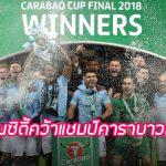 Man City คว้าแชมป์ Carabao Cup